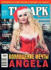 TV-Парк №51 12/2017