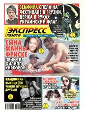 Экспресс-газета №28 07/2015