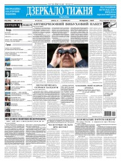 Дзеркало тижня. Україна №28 08/2013