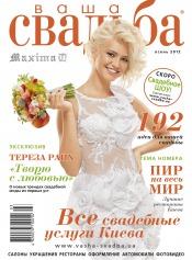Ваша свадьба №3 10/2012