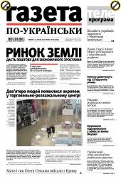 Газета по-українськи №3 01/2020
