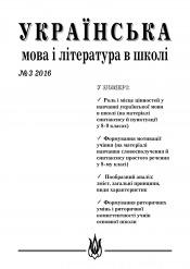 Українська мова і література в школі №3 06/2016