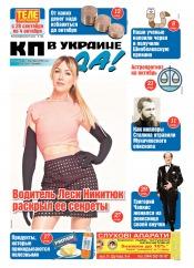 Комсомольская правда (четверг) №138-141 09/2020