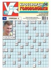 Кроссворды и головоломки №32 08/2018