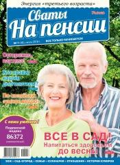 Сваты на пенсии №7 07/2018