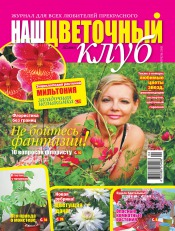 Наш цветочный клуб №4 04/2011
