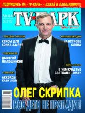 TV-Парк №44 11/2012
