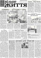 Вільне життя плюс №5 01/2017