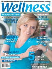 Wellness №4 10/2011