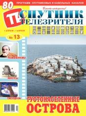 Спутник телезрителя №13 03/2019
