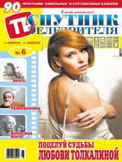Спутник телезрителя №6 02/2013