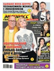 Экспресс-газета №44 11/2018