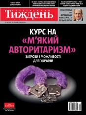Український Тиждень №15 04/2013