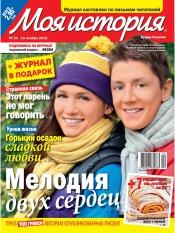 Моя история №24 11/2012