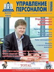 Управление персоналом - Украина №6 06/2013