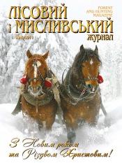 Лісовий і мисливський журнал №6 12/2011