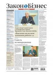 Закон і Бізнес (українською мовою) №49 12/2016