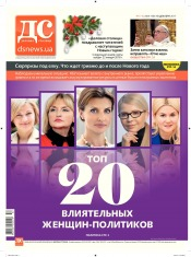 Деловая столица №51-52 12/2017