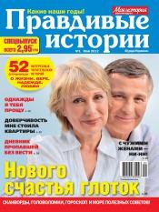 Моя история. Спецвыпуск. №1 05/2012