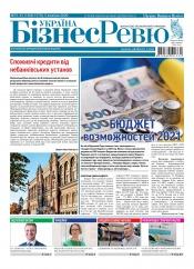 Україна Бізнес Ревю №31-33 10/2020