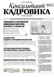 Консультант Кадровика №23 12/2017