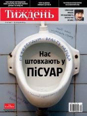 Український Тиждень №49 12/2012