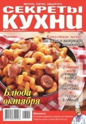 Секреты кухни №10 10/2017