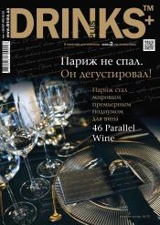 Drinks plus №2 02/2020