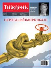 Український Тиждень №36 09/2021