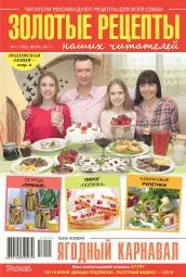 Золотые рецепты наших читателей №11 06/2017