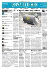Дзеркало тижня. Україна №34 09/2017
