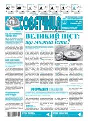 Советчица. Українською мовою №8 02/2017