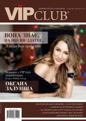 VIP club №12 11/2020