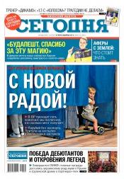 Сегодня. Киевский выпуск №132 07/2019