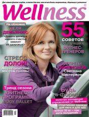 Wellness №3 08/2011