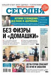 Сегодня. Киевский выпуск №149 08/2017