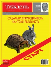 Український Тиждень №42 10/2018
