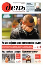 День. На русском языке №1 01/2020