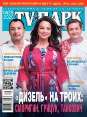 TV-Парк №29 07/2020