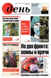 День. На русском языке №53 03/2020