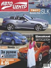 Автоцентр №18 05/2011