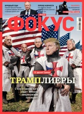 Еженедельник Фокус №3 01/2017