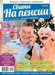 Сваты на пенсии №12 12/2018