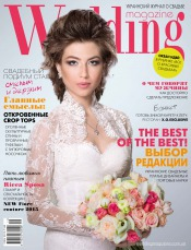 Wedding magazine №4 12/2014