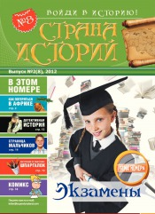 Страна Историй №8 04/2012