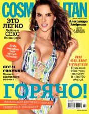 Cosmopolitan в Украине №7-8 07/2016