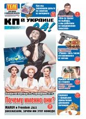 Комсомольская правда (четверг) №28 02/2019