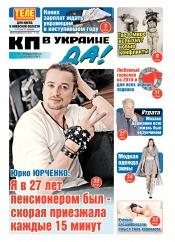 Комсомольская правда (четверг) №1-2 01/2018