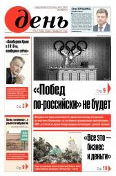 День. На русском языке №221 12/2017