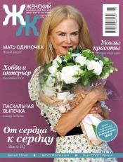 """""""Женский"""" Журнал для тех, кто хочет жить счастливо» №4 04/2019"""
